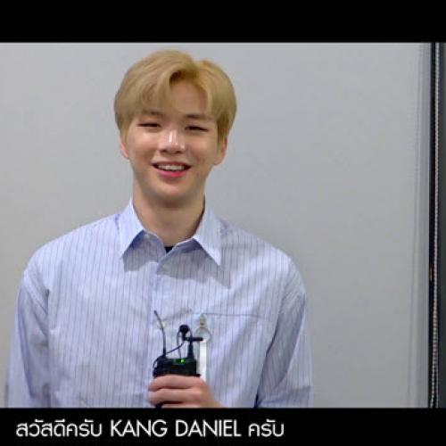 KANG DANIEL ส่งคลิปทักทาย DANITY ไทย!
